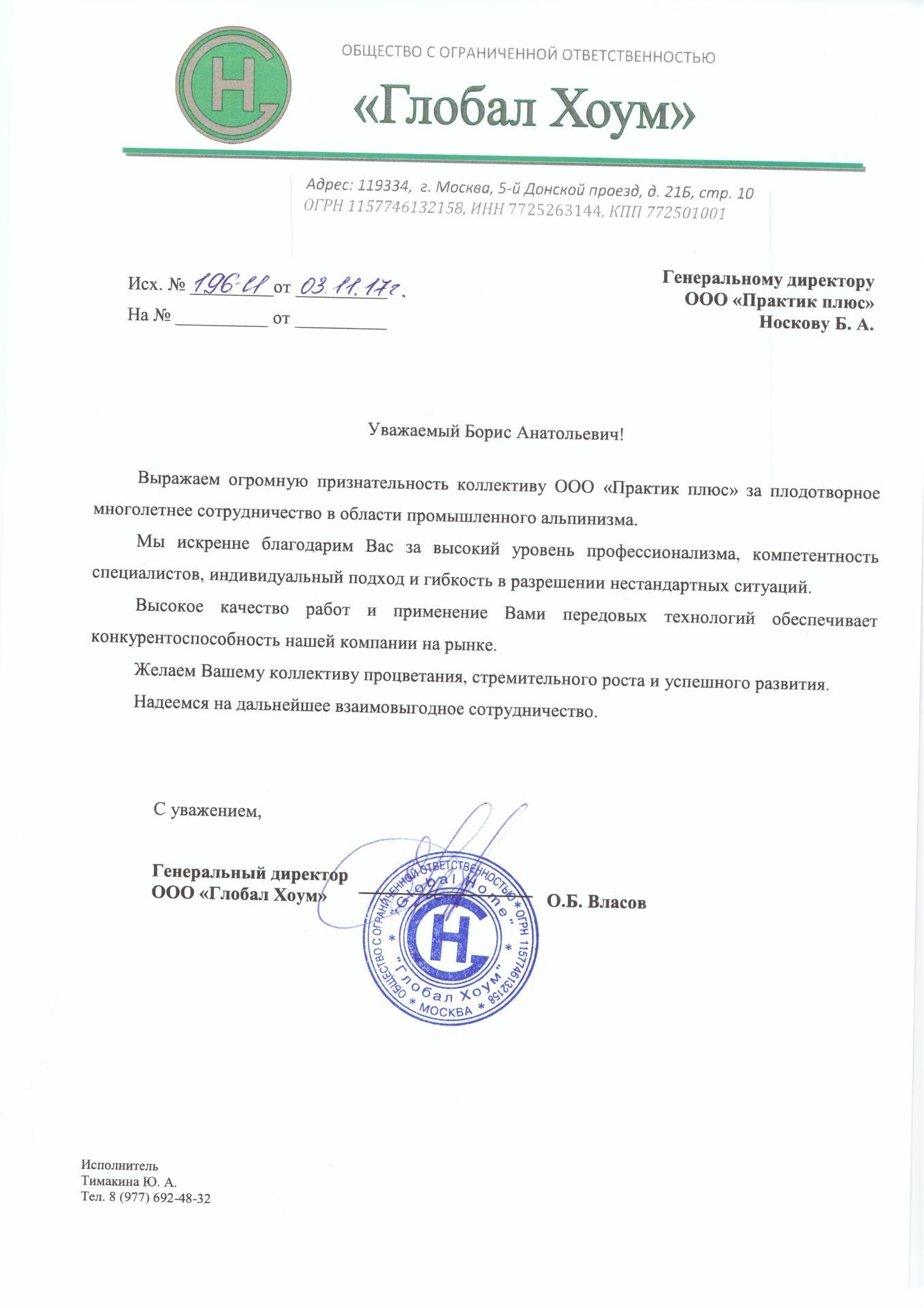 Компании промышленный альпинизм в москве